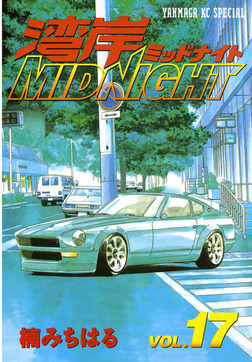 湾岸MIDNIGHT(17)-電子書籍