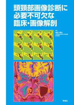 頭頸部画像診断に必要不可欠な臨床・画像解剖-電子書籍