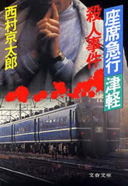 座席急行「津軽」殺人事件-電子書籍
