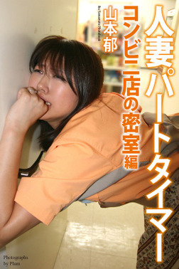 人妻パートタイマー コンビニ店の密室編 山本郁 写真集-電子書籍