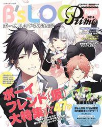 B's-LOG Primo Appli 2014 ボーイフレンド(仮)特集号