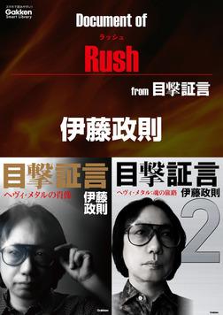 ドキュメント オブ ラッシュ from 目撃証言-電子書籍
