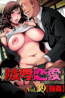 陵辱恋愛39-電子書籍