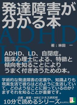 発達障害が分かる本。ADHD、LD、自閉症。臨床心理士による、特徴と傾向を知ることによりうまく付き合うための本。-電子書籍