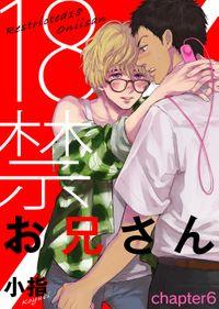 18禁お兄さん chapter6