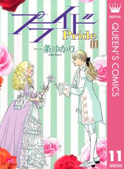 プライド 11-電子書籍