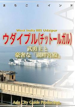 【audioGuide版】西インド005ウダイプル ~武勇王と豪奢な「湖畔宮殿」-電子書籍