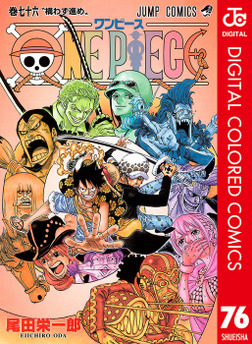 ONE PIECE カラー版 76-電子書籍