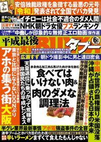 実話BUNKAタブー2019年6月号