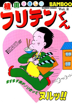 フリテンくん(2)-電子書籍