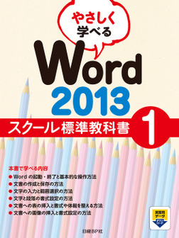 やさしく学べる Word 2013 スクール標準教科書1-電子書籍