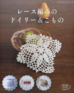 レース編みのドイリー&こもの-電子書籍