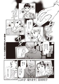 ブラック家庭SP(スペシャル)vol.5~この子 売ります~-電子書籍