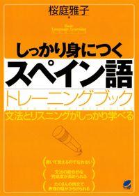しっかり身につくスペイン語トレーニングブック(CDなしバージョン)