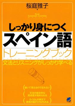 しっかり身につくスペイン語トレーニングブック(CDなしバージョン)-電子書籍