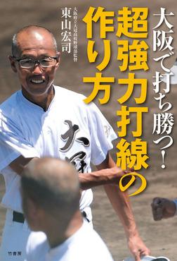 大阪で打ち勝つ! 超強力打線の作り方-電子書籍