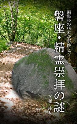 編集長の些末な事件ファイル46 磐座・精霊崇拝の謎-電子書籍
