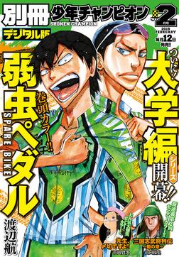 別冊少年チャンピオン2019年02月号-電子書籍