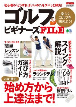 ゴルフビギナーズFILE-電子書籍