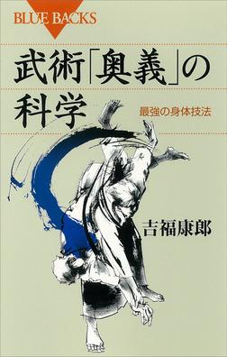武術「奥義」の科学 最強の身体技法-電子書籍