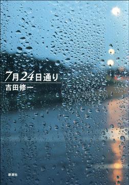 7月24日通り-電子書籍
