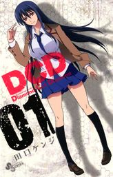 DCD【期間限定 無料お試し版】 1