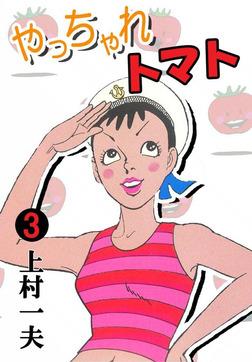 やっちゃれトマト (3)-電子書籍