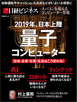2019年、日本上陸 量子コンピューター-電子書籍