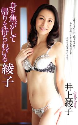井上綾子『身を焦がして帰りを待ちわびる綾子』(デジタル写真集)-電子書籍