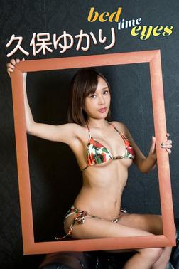 久保ゆかり bed time eyes【image.tvデジタル写真集】-電子書籍