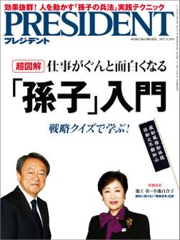 PRESIDENT 2017年5月29日号-電子書籍