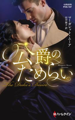 公爵のためらい【ハーレクイン・ヒストリカル・スペシャル版】-電子書籍
