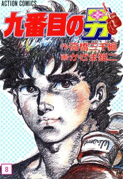 九番目の男 8-電子書籍