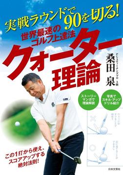 実戦ラウンドで90を切る! 世界最速のゴルフ上達法 クォーター理論-電子書籍