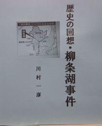歴史の回想・柳条湖事件