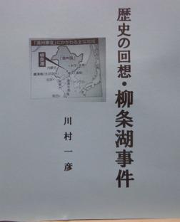 歴史の回想・柳条湖事件-電子書籍