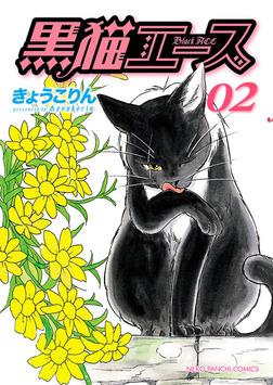 黒猫エース(2)-電子書籍