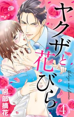ヤクザと花びら 【単話売】 Flower.4-電子書籍