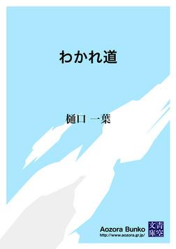 わかれ道-電子書籍