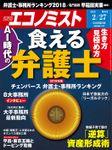 週刊エコノミスト (シュウカンエコノミスト) 2018年02月27日号