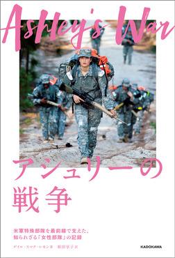 アシュリーの戦争 -米軍特殊部隊を最前線で支えた、知られざる「女性部隊」の記録-電子書籍