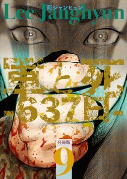 軍と死 -637日- 分冊版9-電子書籍