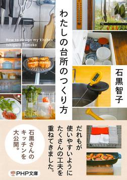 わたしの台所のつくり方-電子書籍