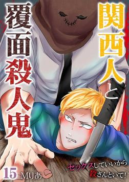 関西人と覆面殺人鬼~セックスしていいから殺さんといて! 15-電子書籍