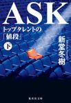 ASK トップタレントの「値段」(集英社文庫)