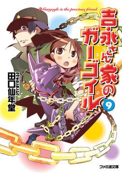 吉永さん家のガーゴイル9-電子書籍