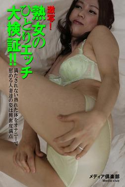 激写!熟女のひとりエッチ大検証!!-電子書籍