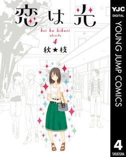 恋は光 4-電子書籍