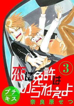 恋に免許はいらねぇよ プチキス(3) Speed.3-電子書籍
