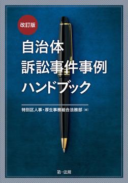 自治体訴訟事件事例ハンドブック〔改訂版〕-電子書籍